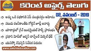 Telugu Current Affairs 02nd November 2019 |  డైలీ కరెంట్ అఫైర్స్ | Sakshi Education