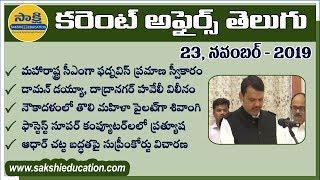 Telugu Current Affairs 23rd November 2019 |  డైలీ కరెంట్ అఫైర్స్ | Sakshi Education