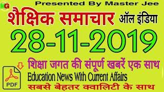 शैक्षिक समाचार राजस्थान 28 November 2019 Rajasthan Education News