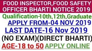 Food Supply Department Recruitment 2019|Govt Jobs in November 2019|Latest Govt Jobs November 2019
