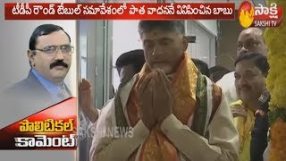 KSR Political Comment   TDP Round Table Meeting - 8th December 2019