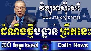 (Morning) RFA Khmer Radio, 10 December 2019, Khmer Political News, Cambodia Hot News, Dalin News