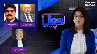 Sawal with Amber Shamsi | SAMAA TV | 07 December 2019