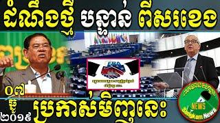 ដំណឹងថ្មីពីសរខេង! Rfa Khmer News, 07 December 2019, Cambodia Political News, Songkom News