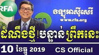 ព្រឹកនេះ, RFA Khmer Radio News, 10 December 2019, Khmer Political News, CS Official