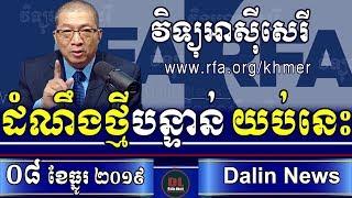 (Everning) RFA Khmer Radio, 08 December 2019, Khmer Political News, Cambodia Hot News, Dalin News