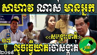 សាហាវណាស់! Rfa Khmer News, 07 December 2019, Cambodia Political News, Songkom News
