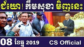 មិញនេះ, RFA Khmer Radio News, 08 December 2019, Khmer Political News, CS Official