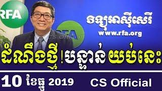 យប់នេះ, RFA Khmer Radio News, 10 December 2019, Khmer Political News, CS Official