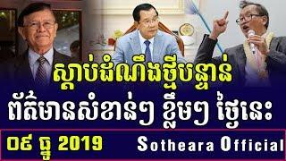 ហ៊ុនសែនភ័យខ្លួនហើយ_RFA Khmer Radio_9 December 2019_Khmer Political New_Sotheara Official