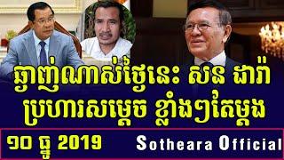 ក្ដៅគគុកទៀតហើយថ្ងៃនេះ_Special News Khmer_10 December 2019_Khmer Political News_Sotheara Official