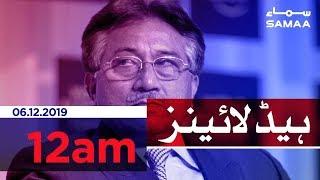 Samaa Headlines - 12AM - 06 December 2019