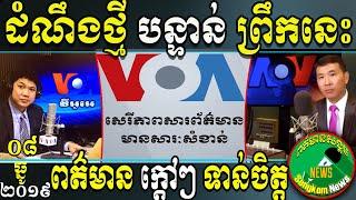 Rfa Khmer News, 08 December 2019, Cambodia Political News, Songkom News