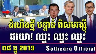 ជយោជ័យធំណាស់ថ្ងៃនេះ_Special News Khmer_8 December 2019_Khmer Political News_Sotheara Official