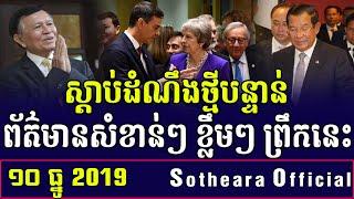 កក្រើកថ្ងៃ១០ធ្នូស្ដាប់បន្ទាន់_RFA Khmer Radio_10 December 2019_Khmer Political New_Sotheara Official