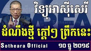 ស្ដាប់ដំណឹងថ្មីបន្ទាន់ព្រឹកនេះ_RFA Khmer_10 December 2019_Khmer Political New_Sotheara Official