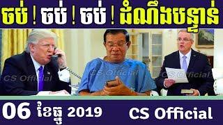 មិញនេះ, RFA Khmer Radio News, 06 December 2019, Khmer Political News, CS Official