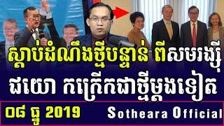 ហ៊ុនសែនដេកលែងលក់បាត់_RFA Khmer Radio_8 December 2019_Khmer Political New_Sotheara Official