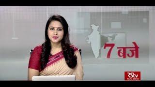 Hindi News Bulletin | हिंदी समाचार बुलेटिन – 07 December, 2019 (7 pm)