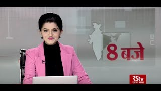 Hindi News Bulletin | हिंदी समाचार बुलेटिन – 07 December, 2019 (8 pm)