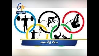 5 PM | Ghantaravam | News Headlines | 9th December 2019 | ETV Andhra Pradesh