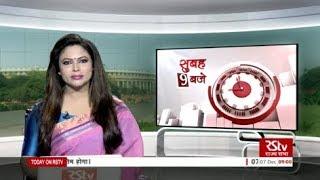Hindi News Bulletin   हिंदी समाचार बुलेटिन – 07 December, 2019 (9 am)