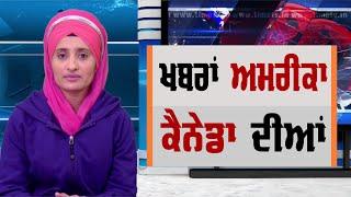 North America Punjabi News | Punjabi Khabra | 07 December  2019 | Chardikla Time Tv