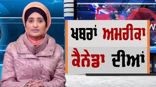 North America Punjabi News | Punjabi Khabra | 06 December  2019 | Chardikla Time Tv