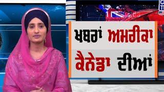 North America Punjabi News   Punjabi Khabra   05 December  2019   Chardikla Time Tv