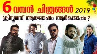 ക്രിസ്തുമസിന് അടിച്ചുപൊളിക്കാൻ പറ്റിയ 6 കിടിലൻ പടങ്ങൾ !!! Malayalam Christmas Release Movies 2019