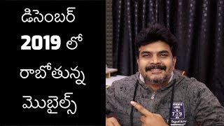 Upcoming Mobiles in December 2019 ll in Telugu ll