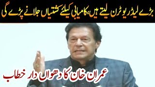PM Imran Khan Speech in Science and Technology Park | 9 December 2019