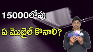 Best mobile under 15000 in india Dec 2019 Telugu