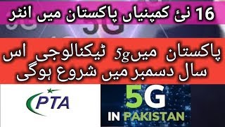Pakistan will finally launch 5g technology in December 2019.|