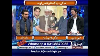 Mashriq Sports | 6th-December-2019 | Mashriq TV