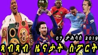 Eritrean sport news ዜናታት ስፖርት - 07 ታሕሳስ 2019 || 07 Dec 2019