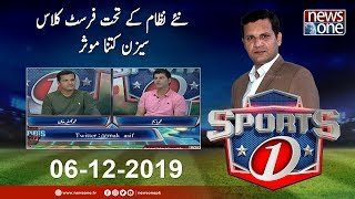 Sports 1 | 6-December-2019 | Muhammad Waseem