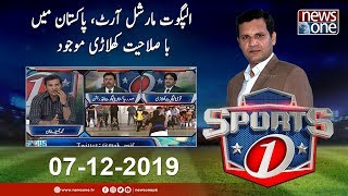 Sports 1 | 7-December-2019 | Martial Arts in Pakistan