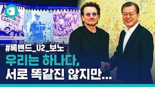 롹팬들은 알거야~ 'U2' 리더 보노가 청와대에 왔다!! 무슨 말 했나?? / 비디오머그