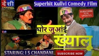 *SUPER HIT KULLVI COMEDY FILM  [[ घोर जुआई ख्यालू ]] Full Movie I S CHANDANI*