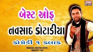 Navsad Kotadiya - Gujarati Jokes 2019 1 Hour (HITS OF NAVSAD) - Comedy નવસાદ કોટડીયા ન્યું જોક્સ