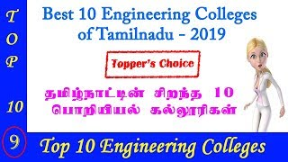 Top 10 Engineering Colleges in Tamilnadu 2019 | Best Engineering Colleges of Tamilnadu 2019