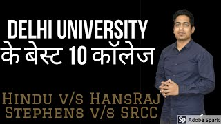 TOP 10 colleges of DELHI UNIVERSITY 2019 | BEST 10 Colleges in DU 🔥🔥