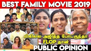 Best Family Movie 2019 Public Opinion | 2019 Best Movies Tamil Public Opinion | Viswasam | NVP