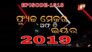 News Fuse 25 Dec 2019 | Fuse Maker of the Year 2019 - OTV
