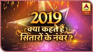 Sitaron Ke Sitare: New Year 2019 Horoscope Of Bollywood Actors | ABP News