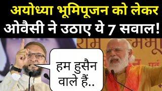 Asaduddin Owaisi| Ayodhya Bhoomi Pujan| PM Modi| Babri Masjid| Trending News| Owaisi News