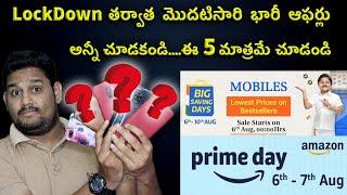 Top 5 Mobiles from 5000₹ to 40000₹ || Amazon & Flipkart Sales AUGUST 2020 || Telugu