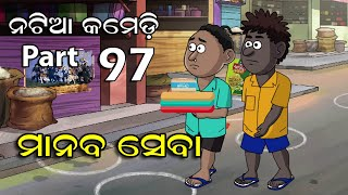 Natia Comedy part 97 || Manaba Seba || Utkal cartoon world
