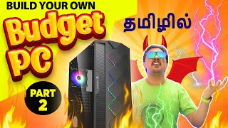 Amazing Tech ! ( PART 2 ) - Build Your Own AMD Budget PC In tamil | தமிழ்